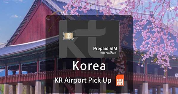 韓國4G上網卡韓國機場領取