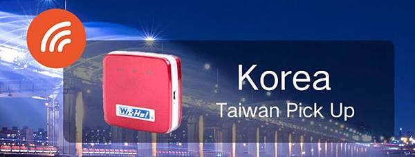 韓國3G隨身WiFi台灣機場領取,宅配