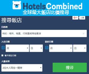 國際飯店比價網