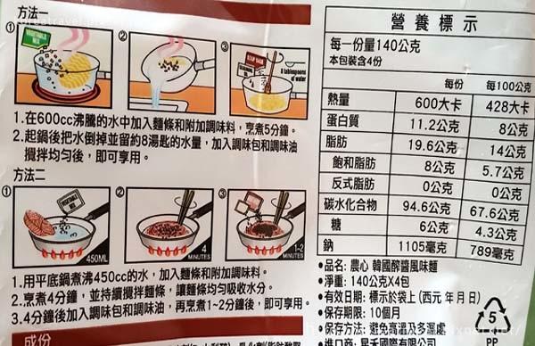 韓國泡麵DIY韓國農心醡醬風味麵8.jpg