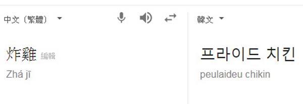 韓文炸雞.jpg