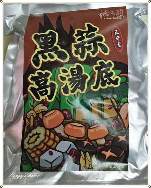 試吃-『好天宅配網』暖心又暖胃的鍋物湯底~