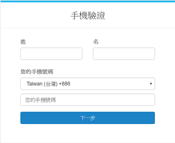 註冊流程04.png
