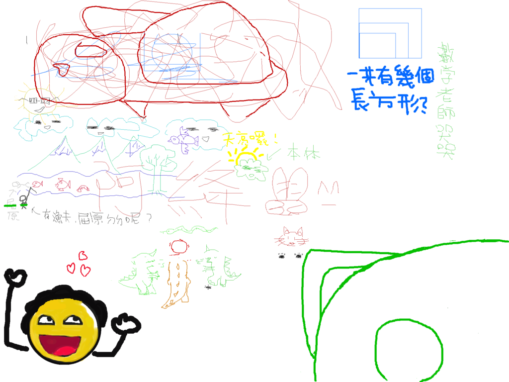 takamin_20151213_072700_阿絳、阿龍龍.png