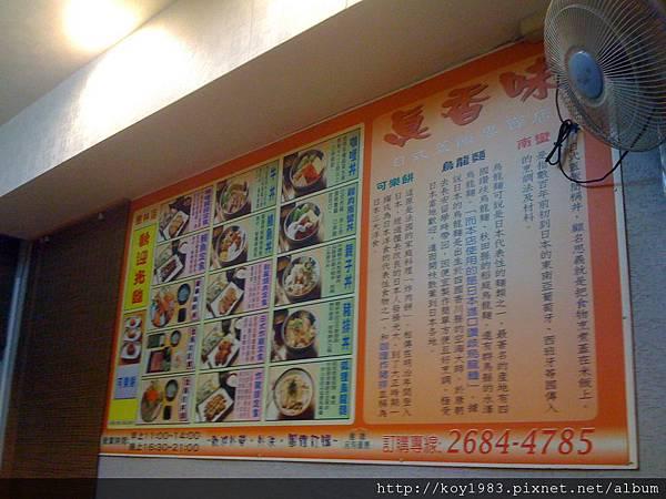 12-06-01真香味蓋飯 006
