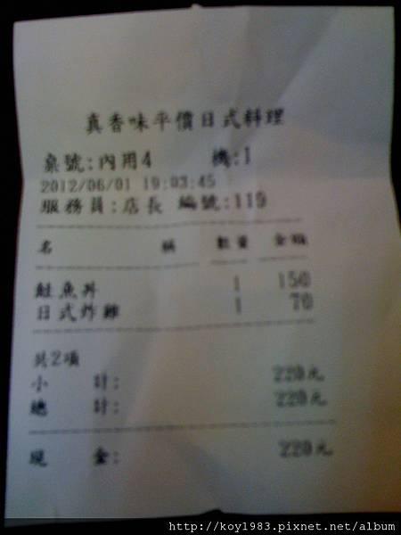 12-06-01真香味蓋飯 010