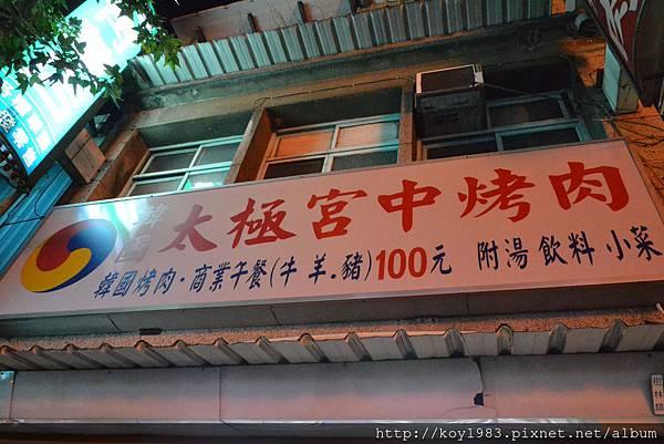 12-09-05出國深造回台發表會in太極烤肉 001