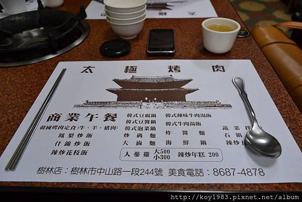 12-09-05出國深造回台發表會in太極烤肉 002