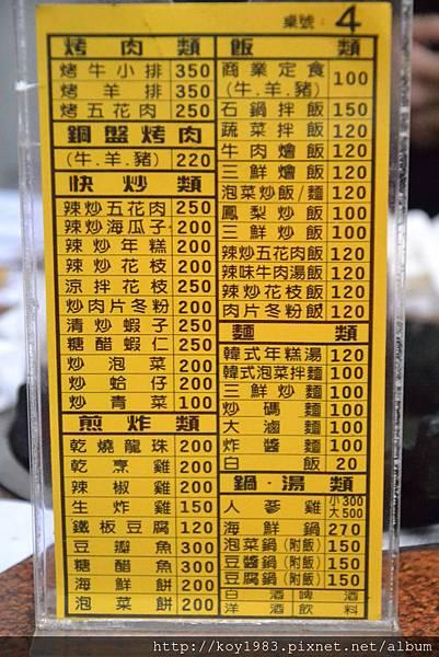 12-09-05出國深造回台發表會in太極烤肉 039