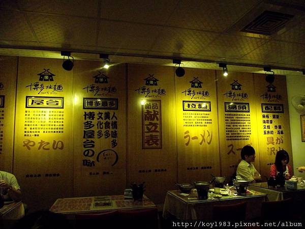 12-10-18博多皮快餐骨拉麵店 013