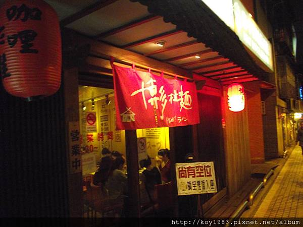 12-10-18博多皮快餐骨拉麵店 005