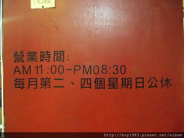 12-10-31板橋金冠排骨 003