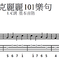 001.  烏克麗麗101樂句  1. C調基本音階.png