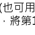101-32 細項說明(2)