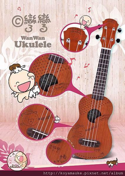 彎彎ukulele-粉-正面