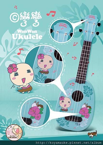 彎彎ukulele-藍-正面
