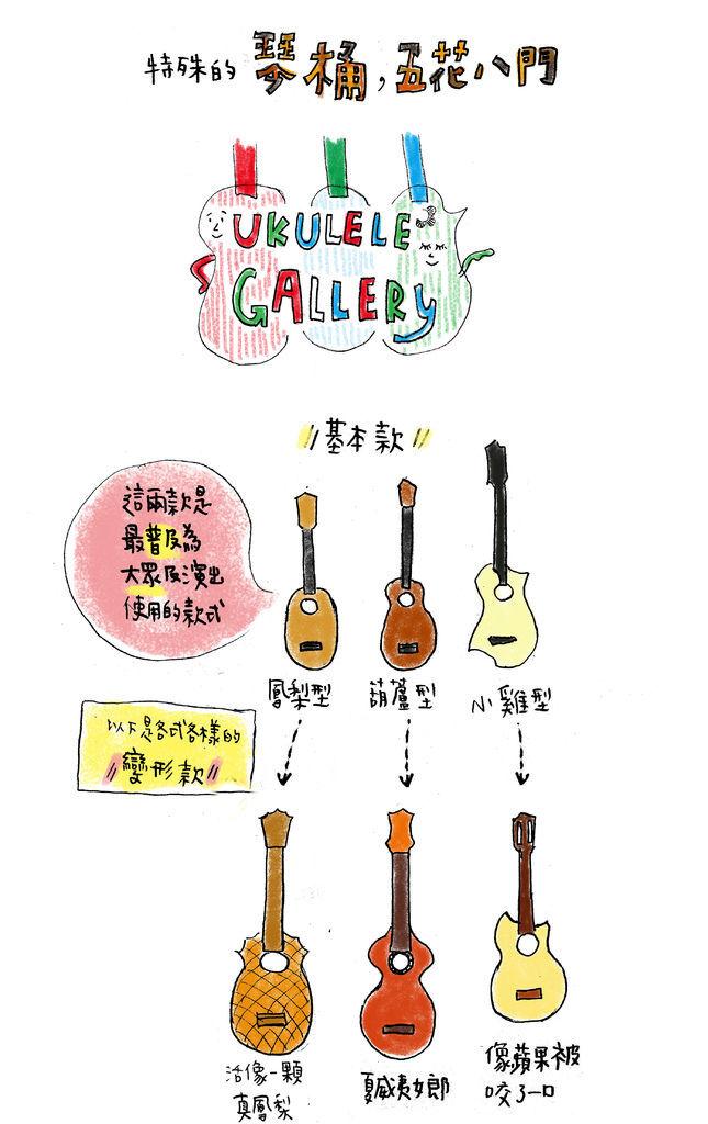 ukulele0011_2