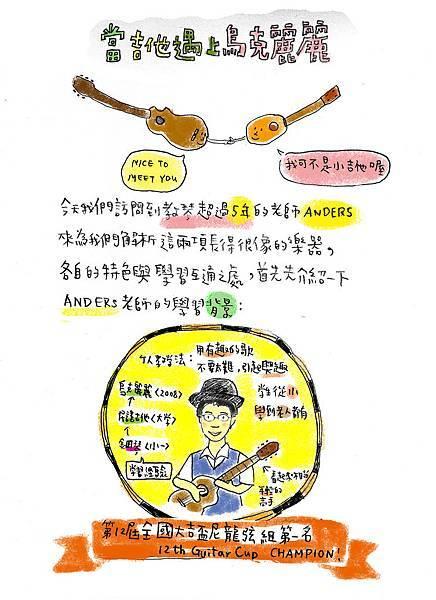 ukulele005_1