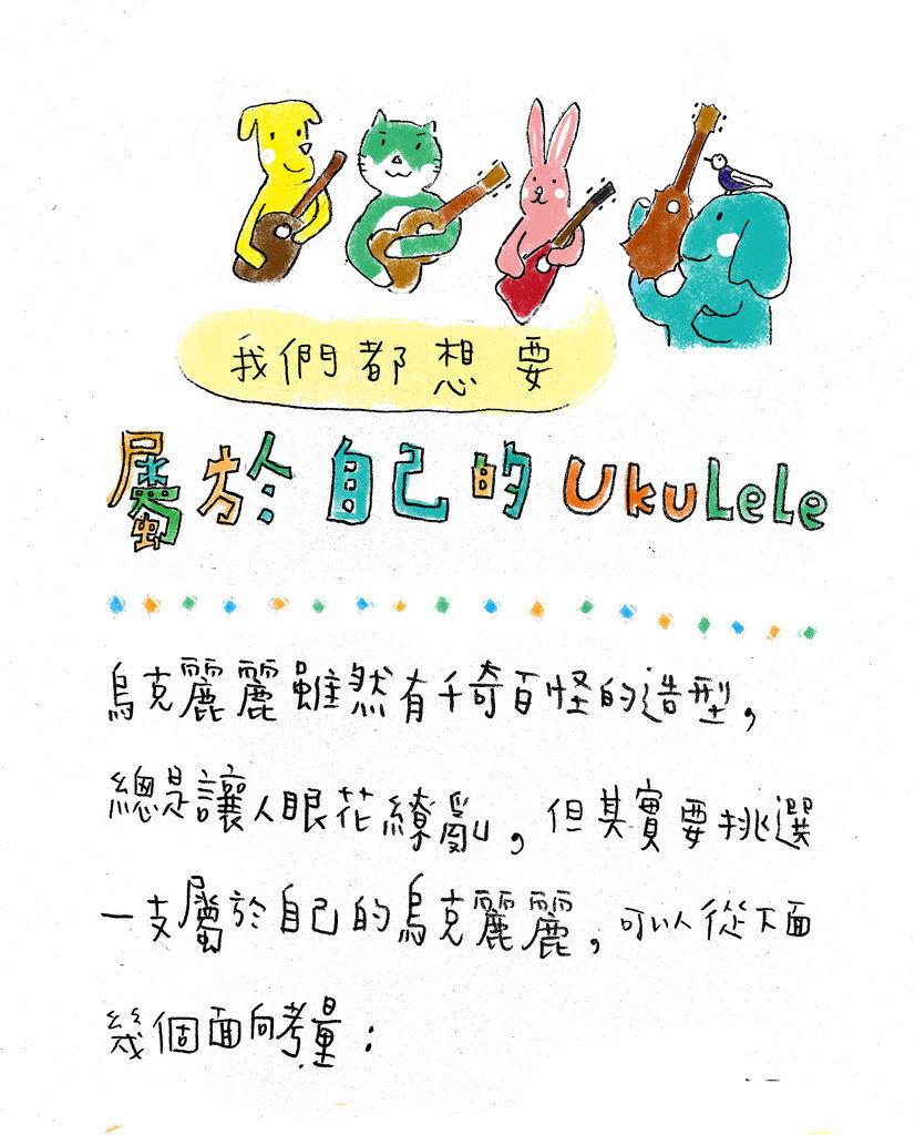 ukulele014_1