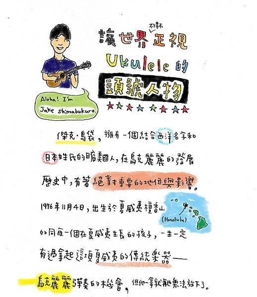 ukulele012_1.jpg