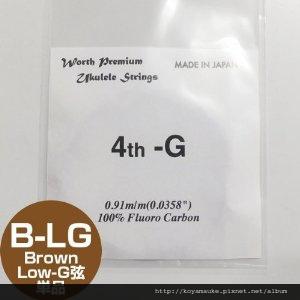 WORTH烏克麗麗弦:B-LG (咖啡 low G 單弦)