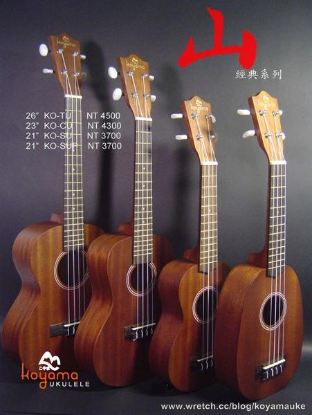 烏克麗麗 山2 ukulele.jpg