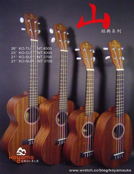 烏克麗麗  山 ukulele.jpg