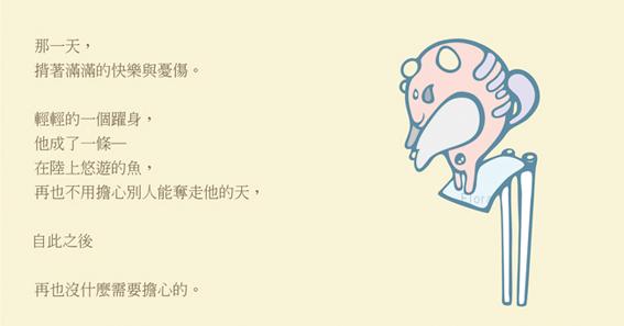 圖文01.成魚