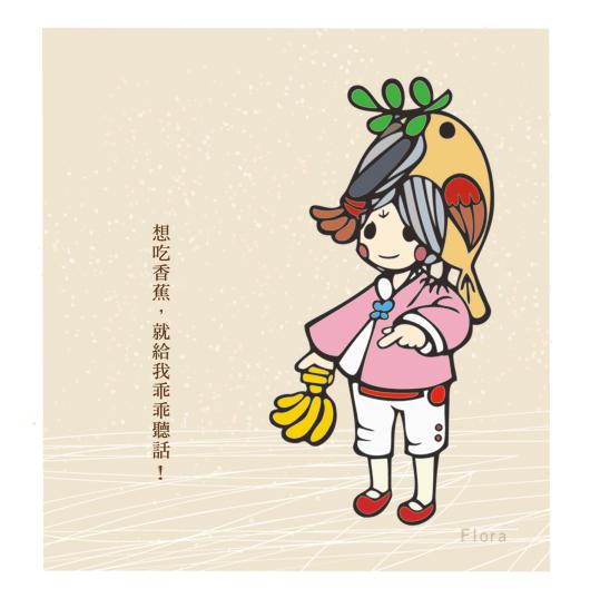 圖文02.乖乖有香蕉