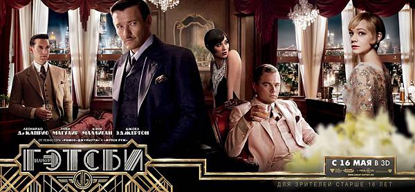 THE-GREAT-GATSBY-International-Poster-04