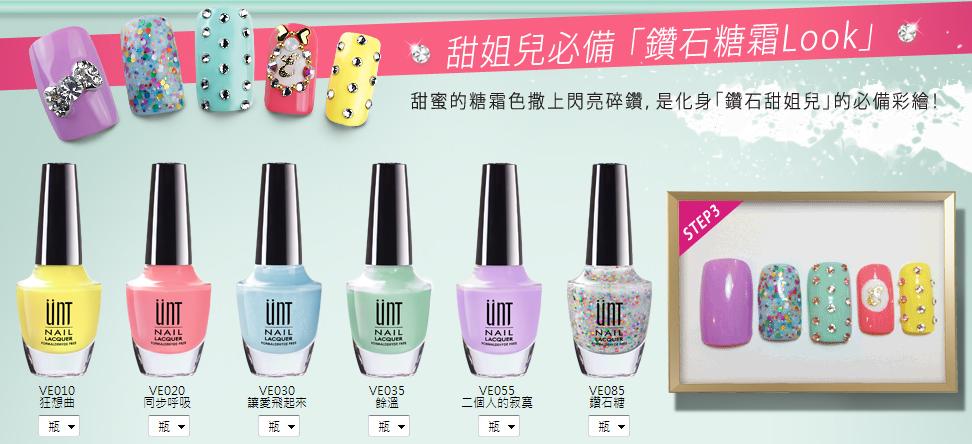 UNT 2014春夏指彩-鑽石糖霜的告白系列 甜蜜上市|三入送美甲貼再抽ELVA設計精品包 (3)