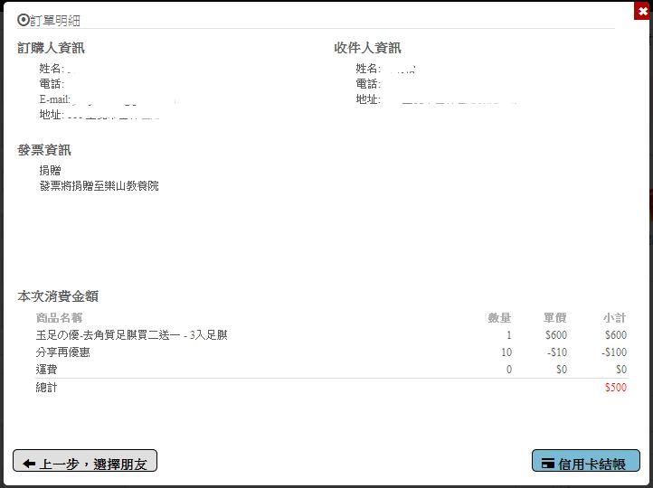 填寫購買資料 (2)