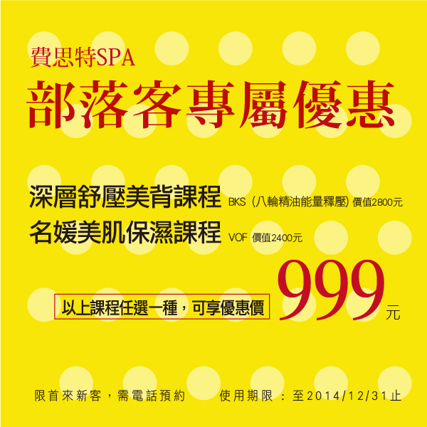 1030916-與部洛客合作優惠活動-600x600