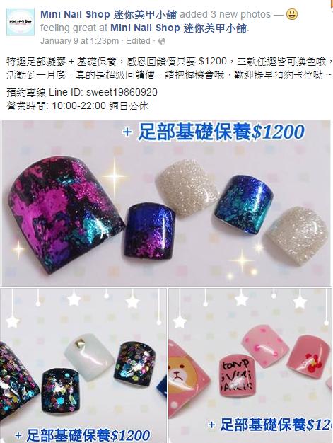 Mini Nail Shop 迷你美甲小舖