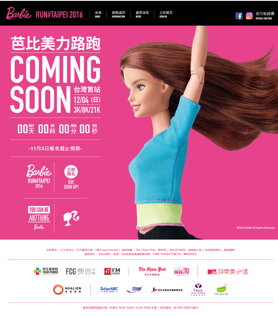 芭比美力路跑│Barbie RUN#TAIPEI 2016.png