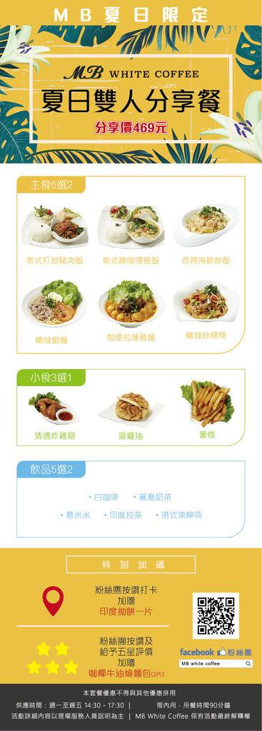 MB 夏日雙人分享餐菜單o-01.jpg