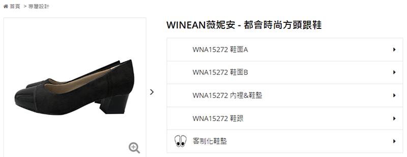 WINEAN薇妮安 - 都會時尚方頭跟鞋 - Winean