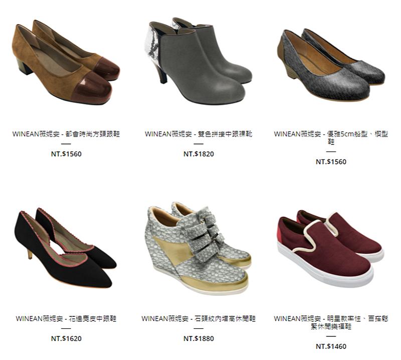 專屬設計鞋款-Winean