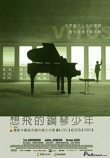 想飛的鋼琴少年Vitus
