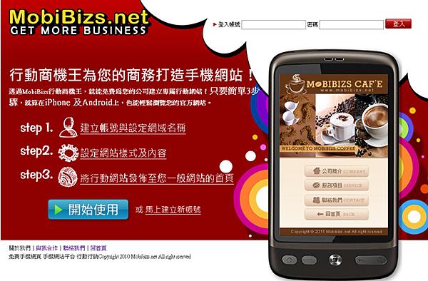 行動商機王-免費製作手機網站