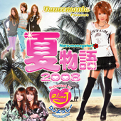 夏物語2008