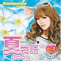 夏物語 2009.jpg