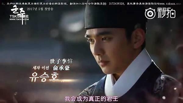 《君主-假面的主人》第1 2版 中文預告 - YouTube (480p)_20170420231017.JPG