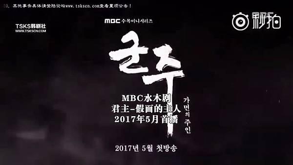 《君主-假面的主人》第1 2版 中文預告 - YouTube (480p)_20170420231043.JPG