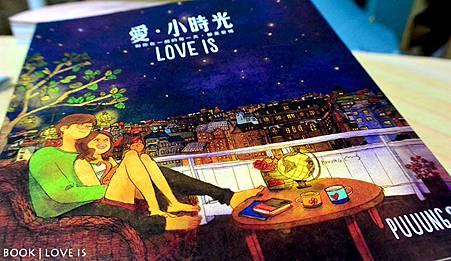love_is_01.jpg