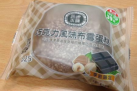 長崎巧克力布雪-01.jpg