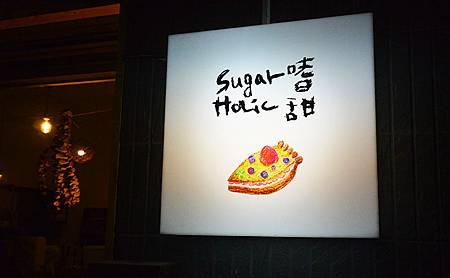 嗜甜-01.jpg