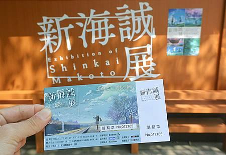 新海誠展-001.jpg