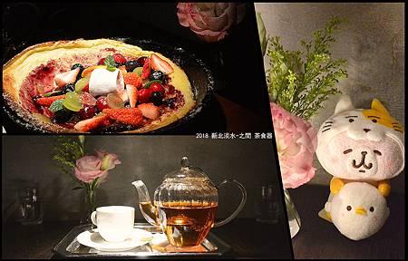201803-茶之間-19.jpg