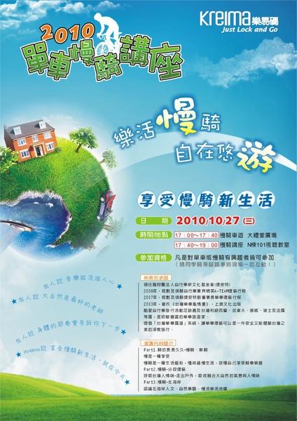 翰江-2010單車慢騎講座-A1海報.jpg
